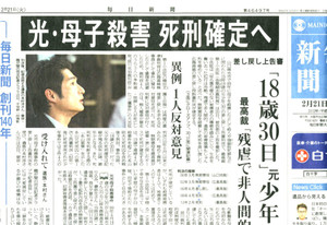 毎日新聞 The_mainichi_sml