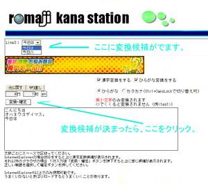 Romaji_kana_station