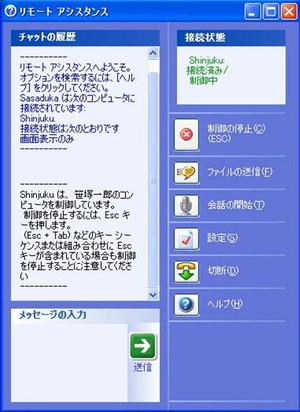 リモートアシスタンス Remote_assistance