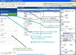 Windows_search_sml