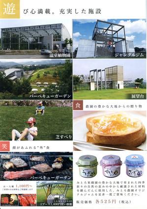 見土呂(みとろ)フルーツパーク パンフレット Fruit_park
