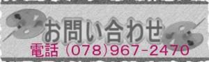 絵画教室ご入会の問い合わせ 神戸市西区民センター Logo3_tel