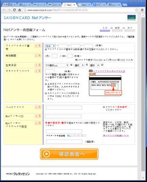 クレジットカード フィッシングサイト Fishing01