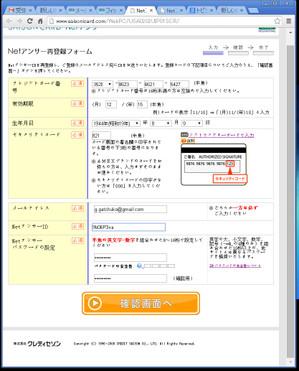 フィッシングサイト phishing02