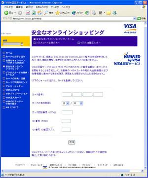 phishing_visa