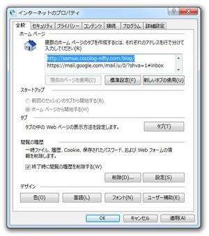 インターネットオプション 初期設定の方法 Internet_option