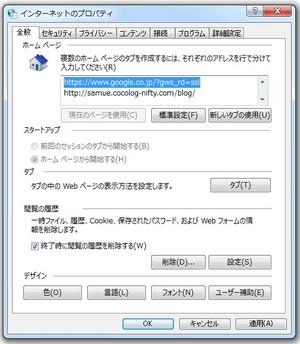 インターネットオプション 初期設定の方法 Internet_option_02