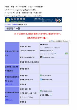 警察庁 被害相談窓口 Police_pref_hyogo