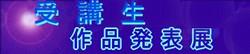 受講生 作品展  Logo405_crt