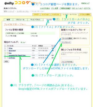 ココログ管理ページのFTP Cocolog