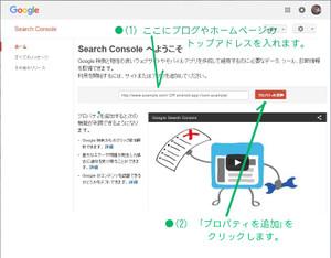 サーチコンソール トップページ Search_console_start
