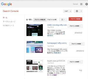サーチコンソールのトップページ Search_console_top