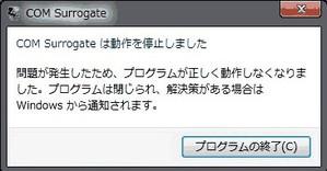 Explorerのエラー Com_surrogate