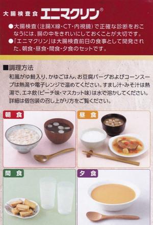 大腸検査食 Menu02