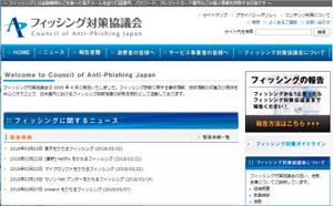 Anti_phishing_japan