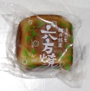 泡子堂 六方焼  Bai_i0697