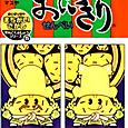 マスヤのおにぎりせんべい 立体視 Onigiri01