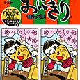 マスヤのおにぎりせんべい Onigiri02
