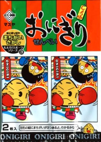 マスヤのおにぎりせんべい 立体視 Onigiri03