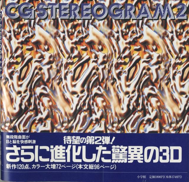 CG ステレオグラム 2 帯表紙