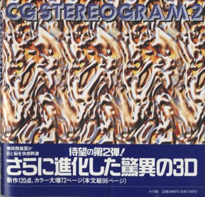 「CG STEREOGRAM 2」の帯表紙
