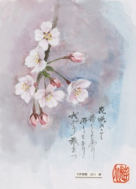 桜 俳画 Sakura_haiga