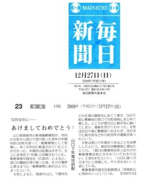 Mainichi_nenga