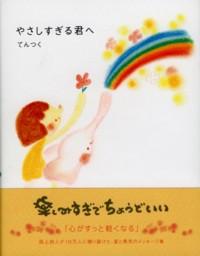 Yasashisugiru_2