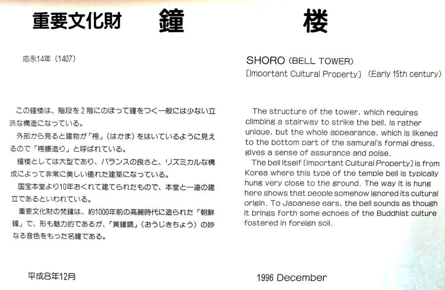 梵鐘の立て札 Bell_expln