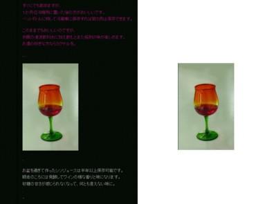 明暗の相対性(明度対比) シソジュース Wineglass3