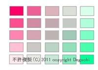赤の補色(a complementary color of red)