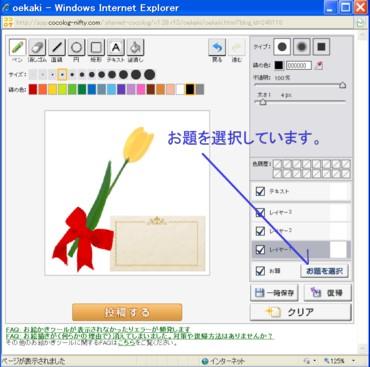 ココログのお絵描きツールで絵を描く