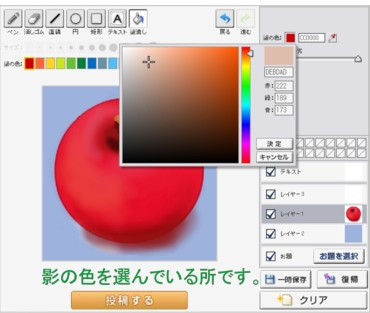 Palette Painting an apple only by the mouse