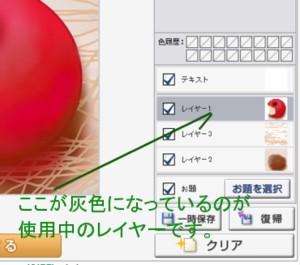 Layer_palette ☆ レイヤーの位置が 上下入れ代わっているのが分かると思います
