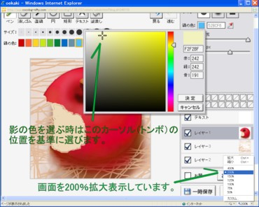 Pick up collor of an apple_shadow