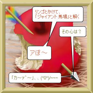 Neta_029_cocolog_oekaki_2011_10_06_
