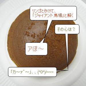 Neta_029_cocolog_oekaki_2011_10_0_4