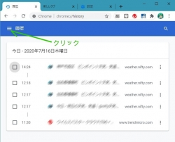 Delete_history02
