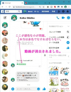 フェイスブックのメッセンジャーからマルウェアが削除されました Facebook_spm00-fin-org