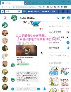 フェイスブックに届いたユーチューブを装ったマルウェア Facebook_spm00