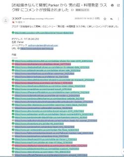 Pandora_coment01